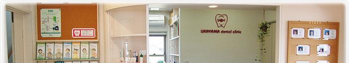 徳島県吉野川市にある「うらやま歯科医院」では一般歯科・予防歯科・小児歯科・審美歯科・虫歯治療をおこなっています。